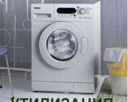 Утилизация стиральных машин в Уфе