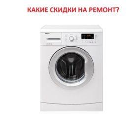 Скидки на ремонт стиральных машин